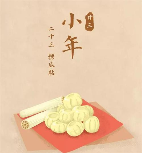 "Today is a traditional Chinese cooking day also known as ""Xiaonian"""